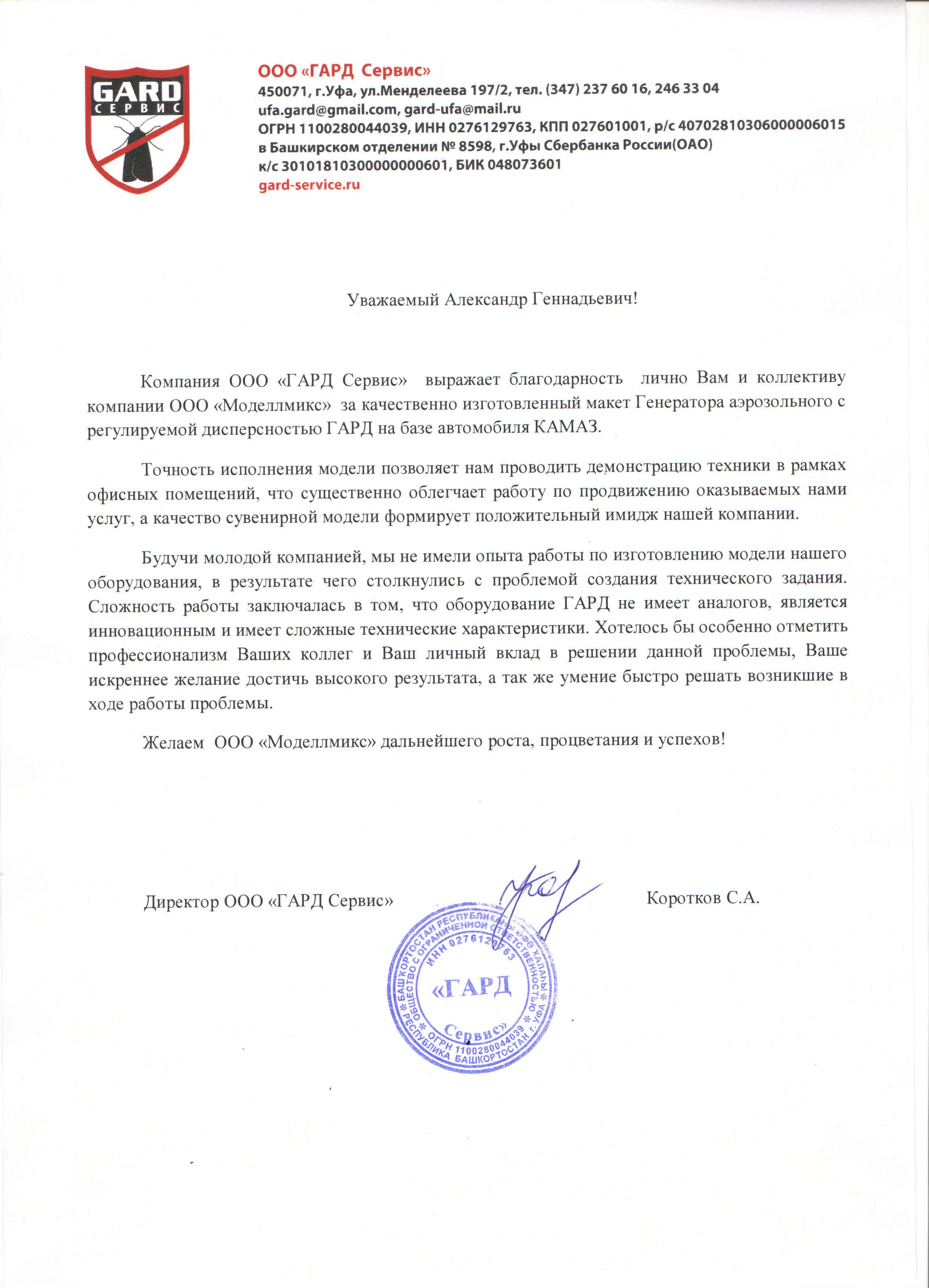 Рекомендательное Письмо от Руководителя
